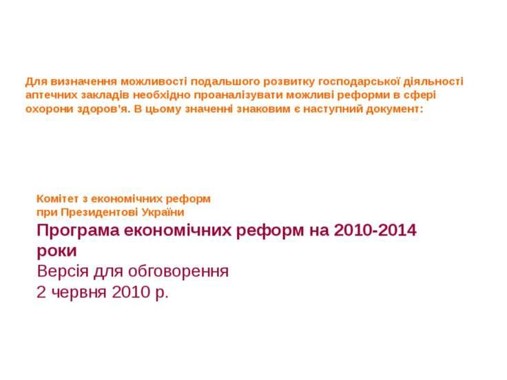 Комітет з економічних реформ при Президентові України Програма економічних ре...