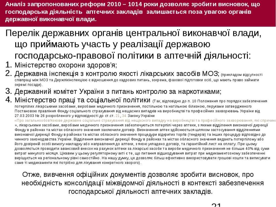 Аналіз запропонованих реформ 2010 – 1014 роки дозволяє зробити висновок, що г...
