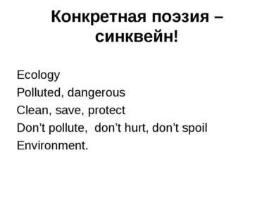 Конкретная поэзия – синквейн! Ecology Polluted, dangerous Clean, save, protec...