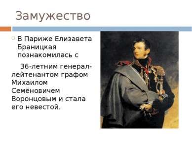 Замужество В Париже Елизавета Браницкая познакомилась с 36-летним генерал-лей...