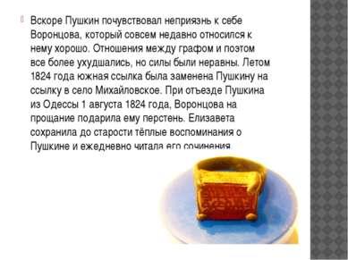 Вскоре Пушкин почувствовал неприязнь к себе Воронцова, который совсем недавно...
