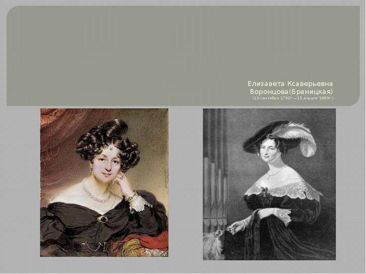 Елизавета Ксаверьевна Воронцова(Браницкая) (19 сентября1792г.—15апреля188...