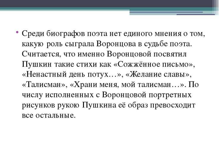 Среди биографов поэта нет единого мнения о том, какую роль сыграла Воронцова ...