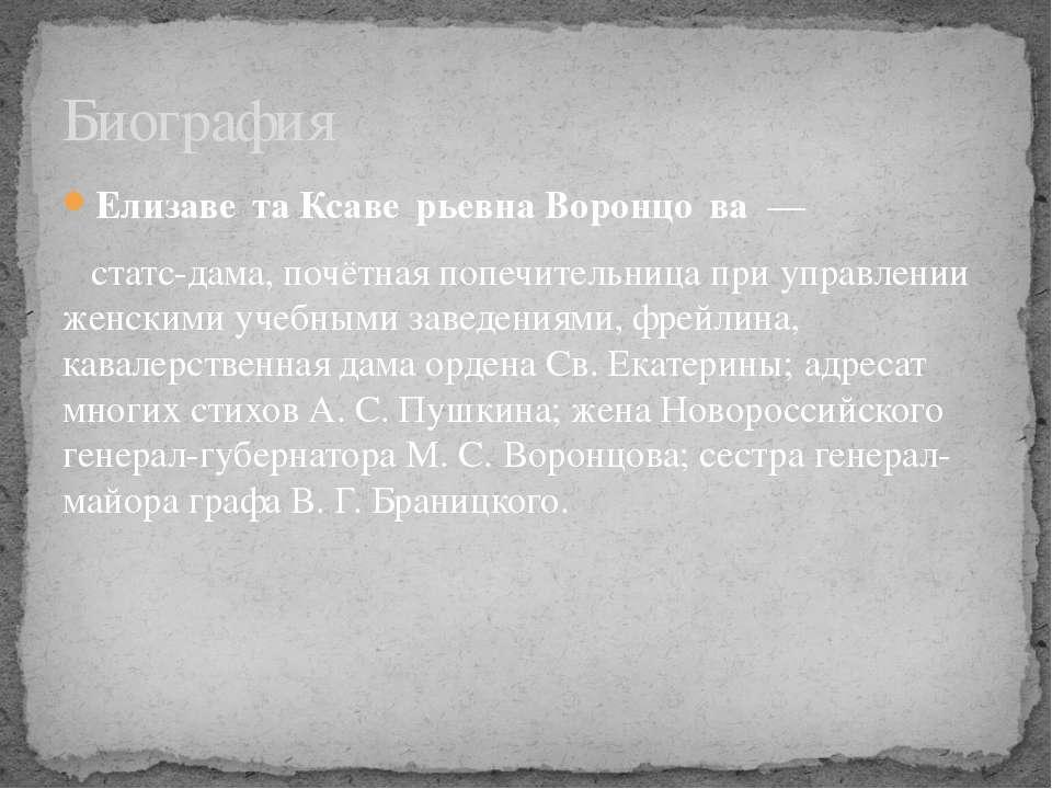 Елизаве та Ксаве рьевна Воронцо ва — статс-дама, почётная попечительница при...