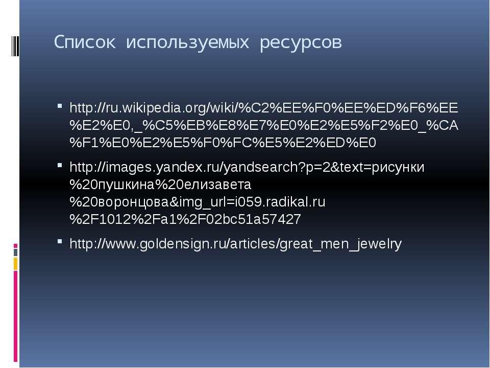 Список используемых ресурсов http://ru.wikipedia.org/wiki/%C2%EE%F0%EE%ED%F6%...