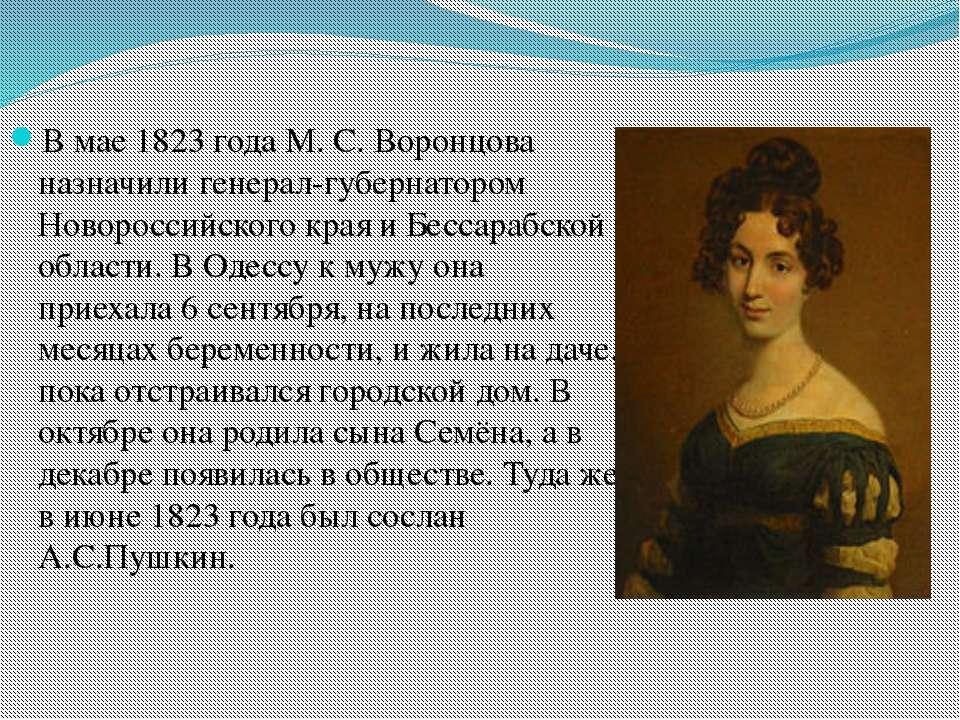 В мае1823 годаМ.С.Воронцова назначили генерал-губернатором Новороссийског...