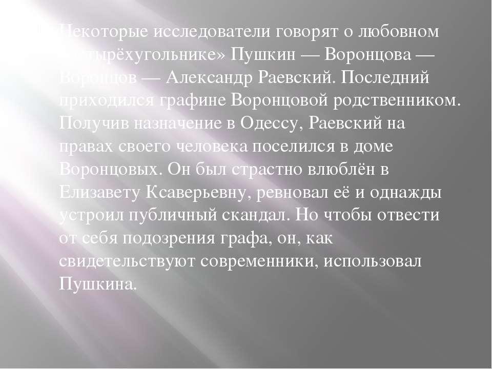 Некоторые исследователи говорят о любовном «четырёхугольнике» Пушкин— Воронц...