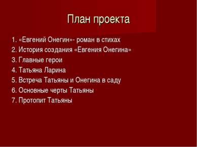 План проекта 1. «Евгений Онегин»- роман в стихах 2. История создания «Евгения...