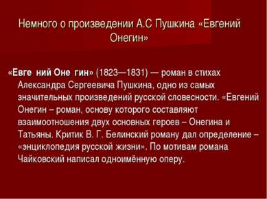 Немного о произведении А.С Пушкина «Евгений Онегин» «Евге ний Оне гин» (1823—...