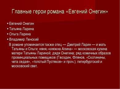 Главные герои романа «Евгений Онегин» • Евгений Онегин • Татьяна Ларина • Оль...