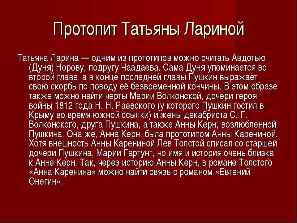 Протопит Татьяны Лариной Татьяна Ларина — одним из прототипов можно считать А...