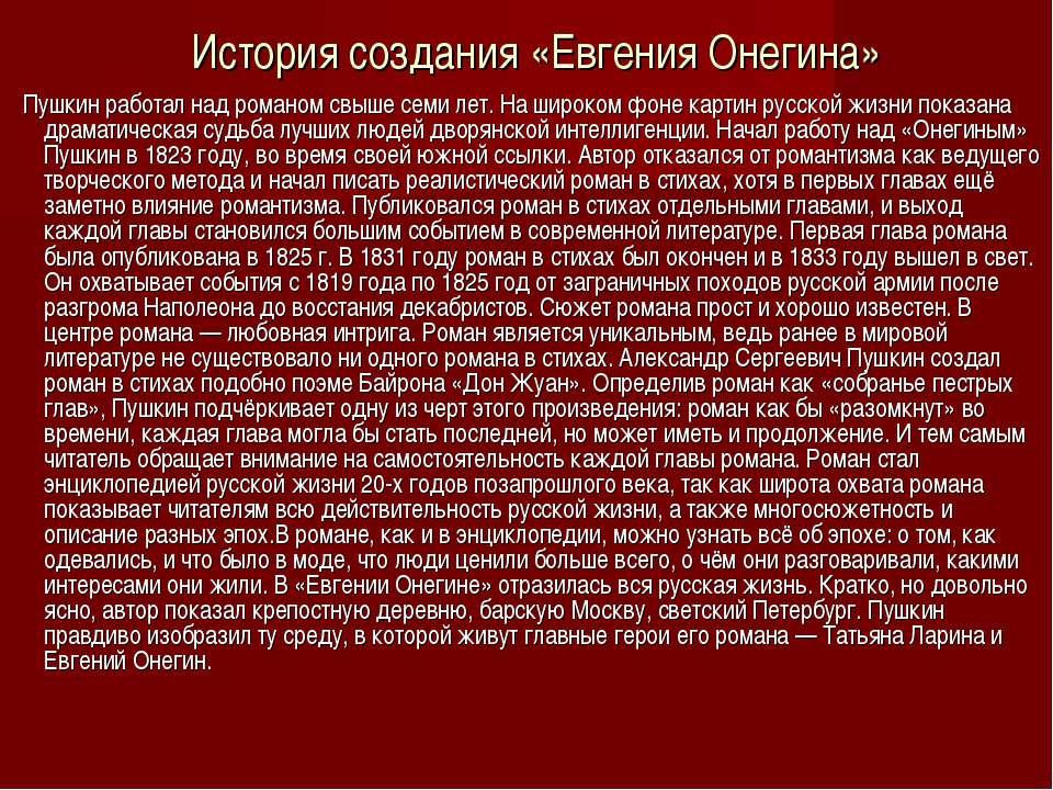 История создания «Евгения Онегина» Пушкин работал над романом свыше семи лет....