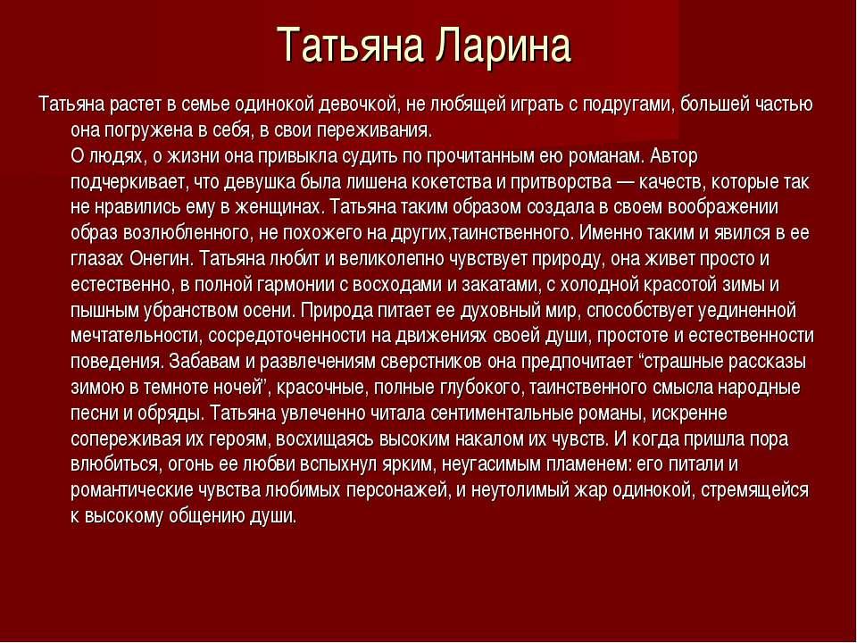 Татьяна Ларина Татьяна растет в семье одинокой девочкой, не любящей играть с ...