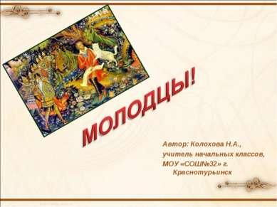 Автор: Колохова Н.А., учитель начальных классов, МОУ «СОШ№32» г. Краснотурьинск