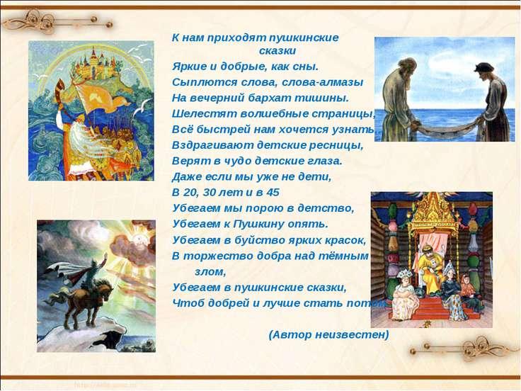 К нам приходят пушкинские сказки Яркие и добрые, как сны. Сыплются слова, сло...