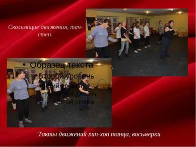 Скользящие движения, тач-степ. Такты движений хип-хоп танца, восьмерки.