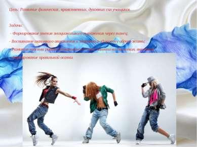 Цель: Развитие физических, нравственных, духовных сил учащихся. Задачи: - Фор...