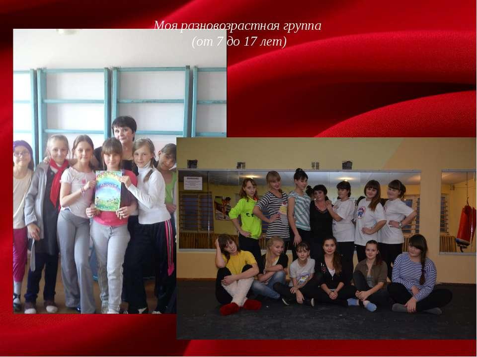 Моя разновозрастная группа (от 7 до 17 лет)