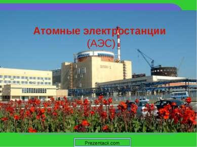Атомные электростанции (АЭС) Prezentacii.com