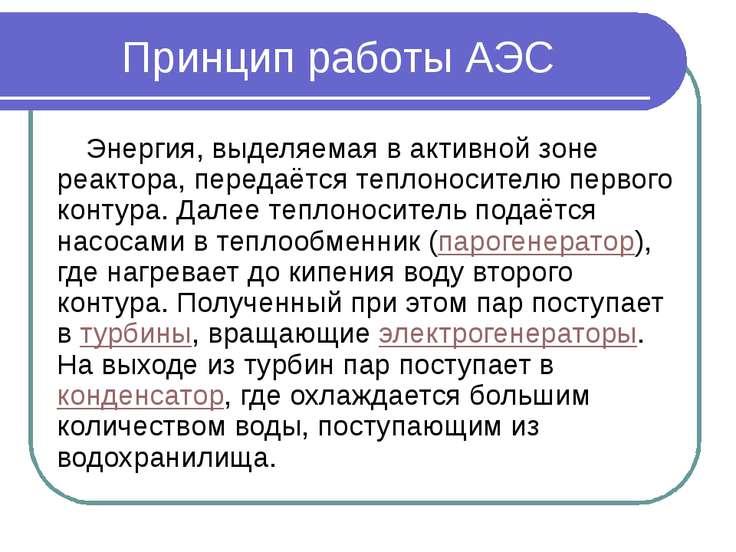 Принцип работы АЭС Энергия, выделяемая в активной зоне реактора, передаётся т...