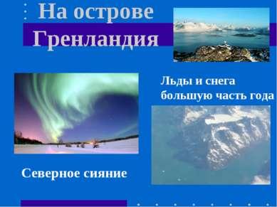 На острове Гренландия Северное сияние Льды и снега большую часть года