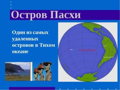 Остров Пасхи Один из самых удаленных островов в Тихом океане