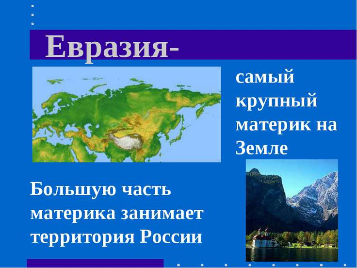 Евразия- самый крупный материк на Земле Большую часть материка занимает терри...