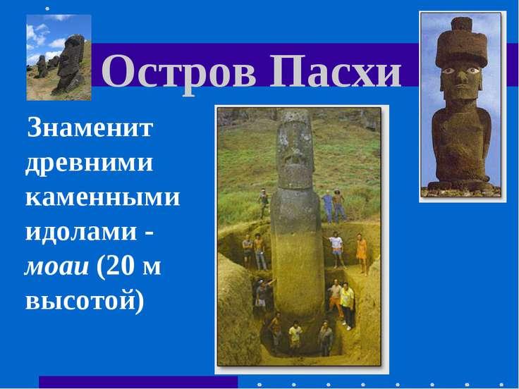 Остров Пасхи Знаменит древними каменными идолами - моаи (20 м высотой)