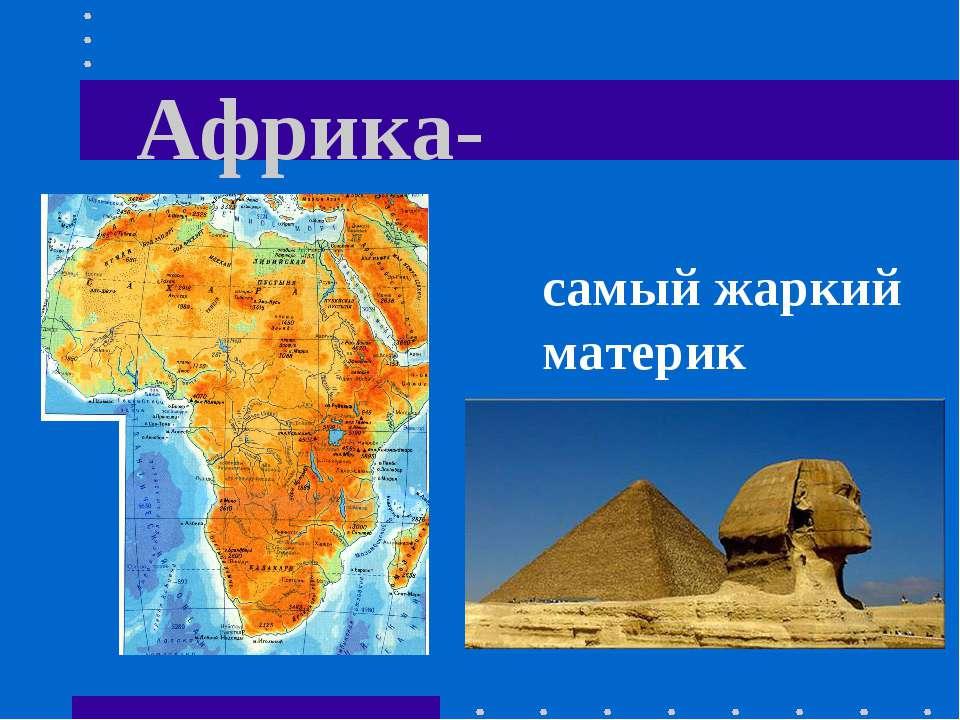 Африка- самый жаркий материк