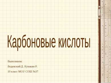 Выполнили: Веденский Д. Кувакин Р. 10 класс МОУ СОШ №37