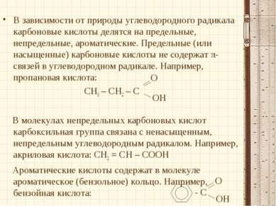 В зависимости от природы углеводородного радикала карбоновые кислоты делятся ...