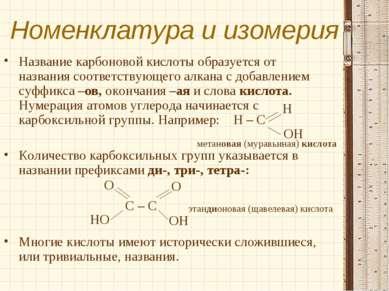 Номенклатура и изомерия Название карбоновой кислоты образуется от названия со...