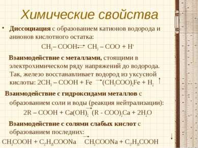 Химические свойства Диссоциация с образованием катионов водорода и анионов ки...