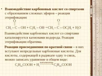 Взаимодействие карбоновых кислот со спиртами с образованием сложных эфиров – ...