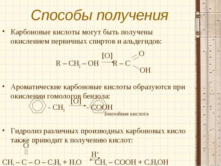 Способы получения Карбоновые кислоты могут быть получены окислением первичных...