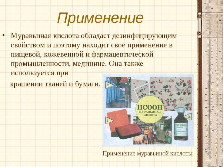 Применение Муравьиная кислота обладает дезинфицирующим свойством и поэтому на...