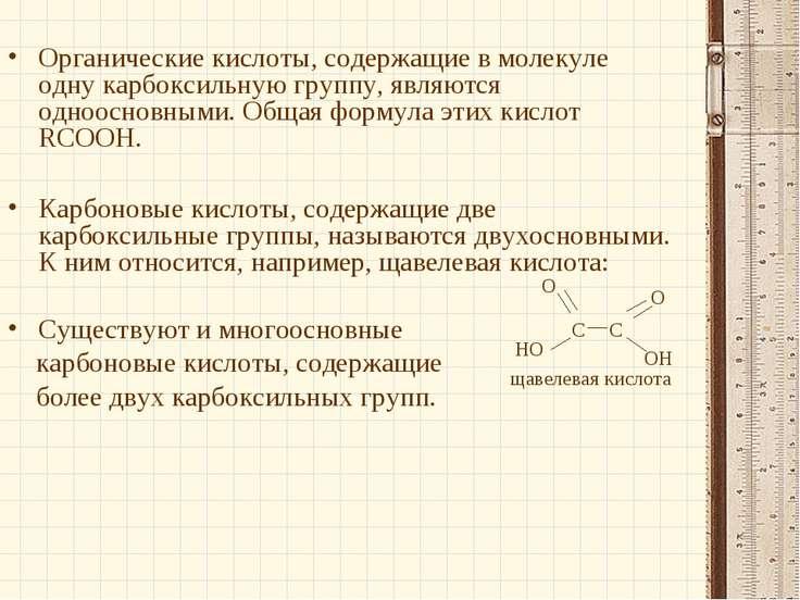 Органические кислоты, содержащие в молекуле одну карбоксильную группу, являют...