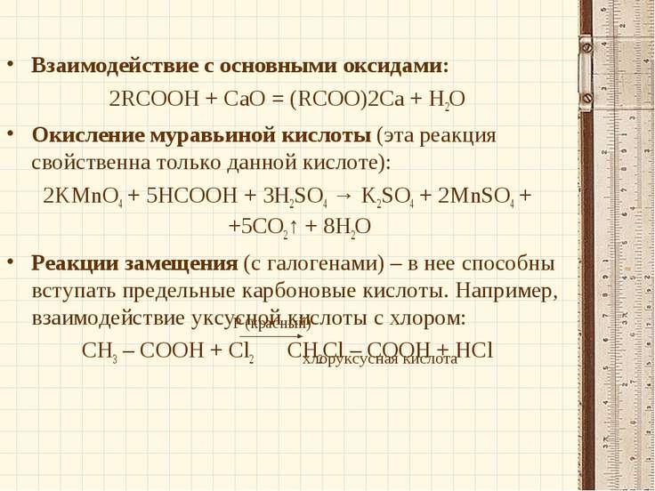 Взаимодействие с основными оксидами: 2RCOOH + СаО = (RCOO)2Ca + Н2О Окисление...