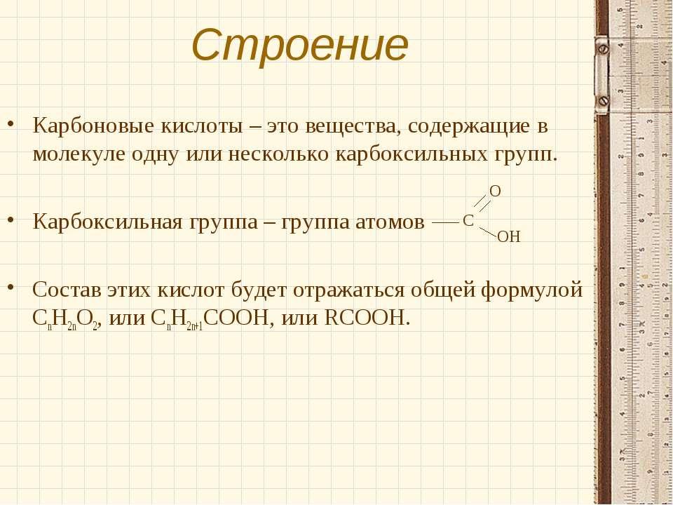 Строение Карбоновые кислоты – это вещества, содержащие в молекуле одну или не...