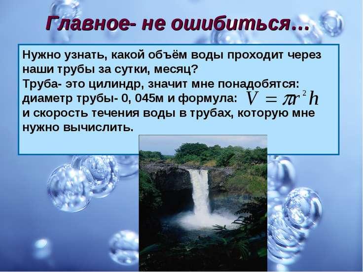 Главное- не ошибиться… Нужно узнать, какой объём воды проходит через наши тру...