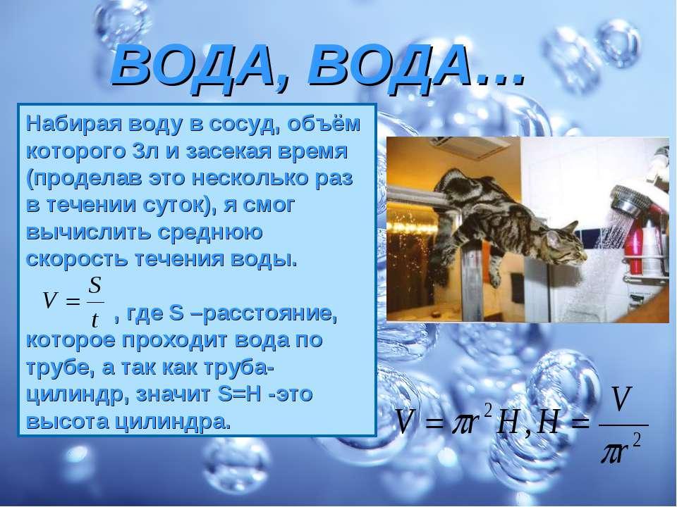 ВОДА, ВОДА… Набирая воду в сосуд, объём которого 3л и засекая время (проделав...