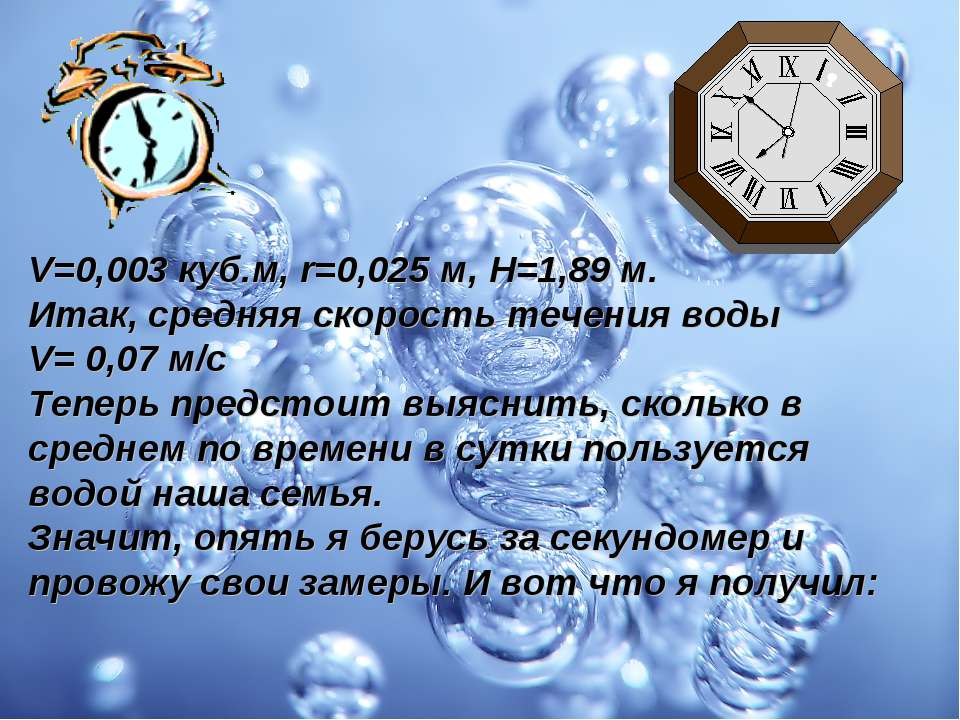 V=0,003 куб.м, r=0,025 м, H=1,89 м. Итак, средняя скорость течения воды V= 0,...