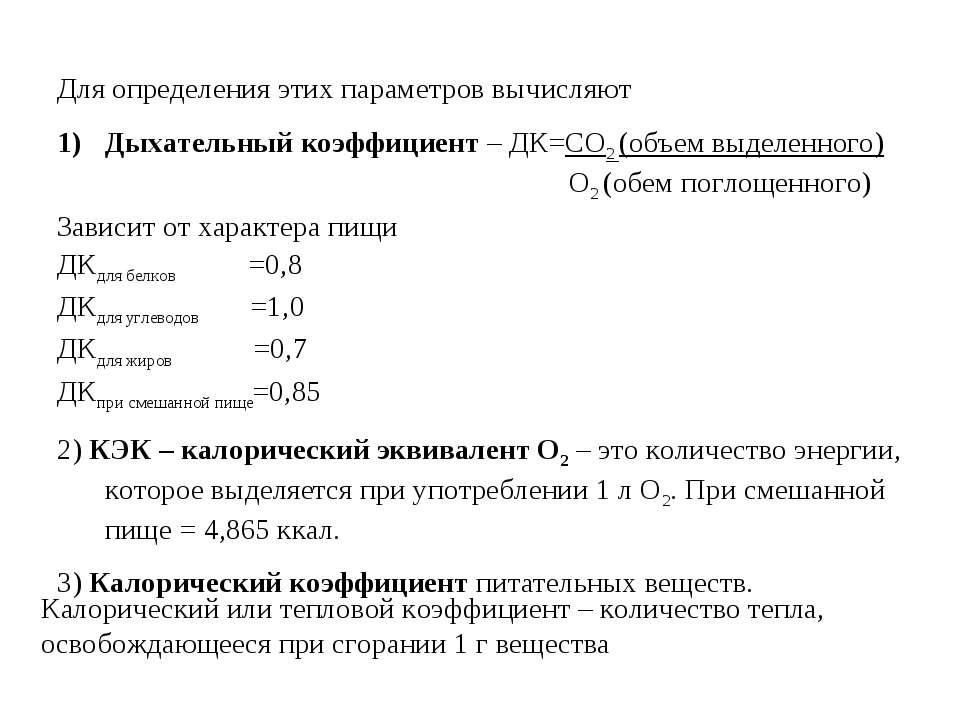 Для определения этих параметров вычисляют Дыхательный коэффициент – ДК=СО2 (о...