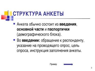 * СТРУКТУРА АНКЕТЫ Анкета обычно состоит из введения, основной части и паспор...