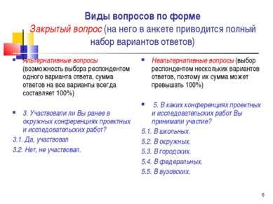 * Виды вопросов по форме Закрытый вопрос (на него в анкете приводится полный ...