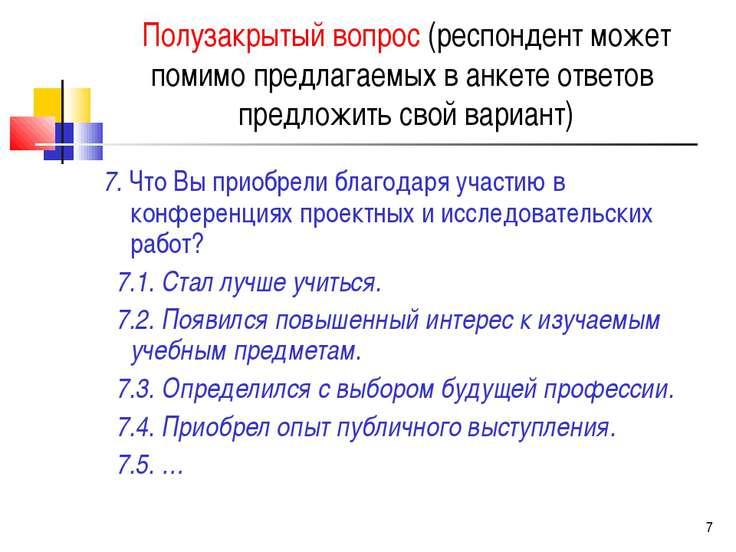 * Полузакрытый вопрос (респондент может помимо предлагаемых в анкете ответов ...