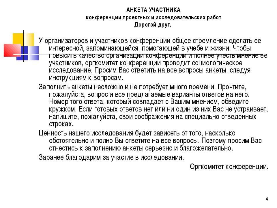 * АНКЕТА УЧАСТНИКА конференции проектных и исследовательских работ Дорогой др...