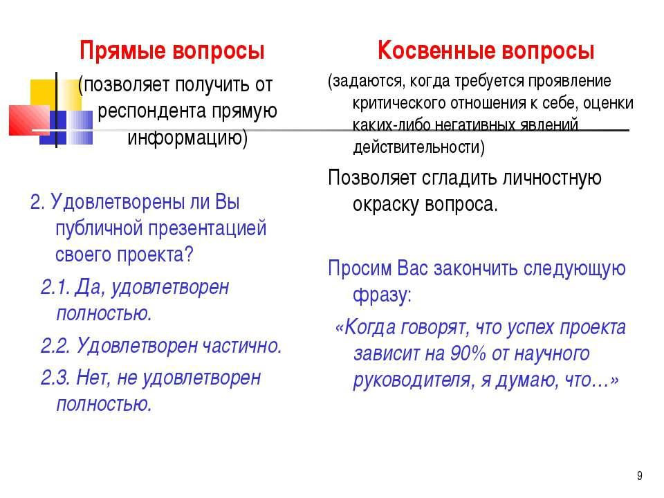 * Прямые вопросы (позволяет получить от респондента прямую информацию) 2. Удо...