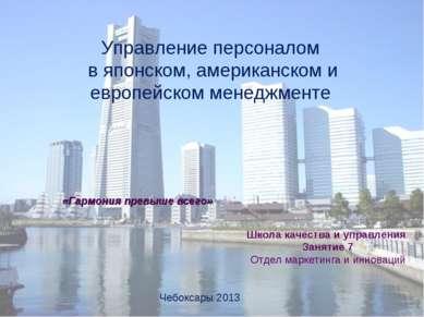 Школа качества и управления Занятие 7 Отдел маркетинга и инноваций Чебоксары ...