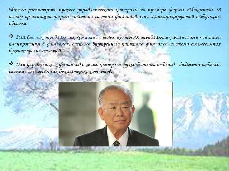 Можно рассмотреть процесс управленческого контроля на примере фирмы «Мацусита...